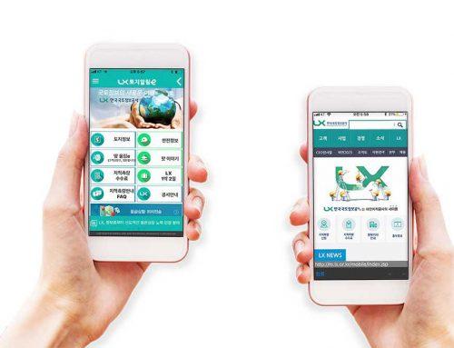국민 편의와 안전을 위한 '필수 앱' LX토지알림e