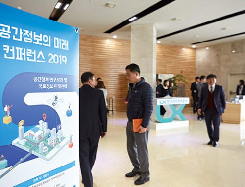 REPORT: '공간정보의 미래 컨퍼런스 2019' 개최 – 국가 공간정보의 미래를 논하다