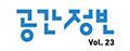 공간정보 Logo