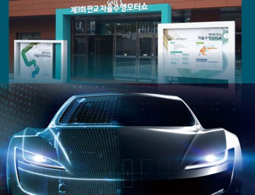 REPORT: 제3회 판교 자율주행모터쇼 – 자율주행 시대, 미래 인식 기술의 발판을 마련하다