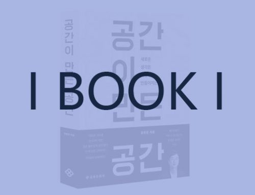 BOOKS: 공간의 변화가 보여주는 문화의 진화